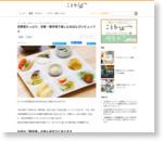 京野菜たっぷり。京都・錦市場で楽しむおばんざいビュッフェ|ことりっぷ