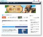 携帯電話業界世界第3位Huawei:ブロックチェーンを活用したスマホ開発か