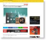 【無料】Native Instrumentsからのクリスマスプレゼント!フェイザープラグイン「phasis」とE-Vaucher $25(3,180円)を無償配布! | Computer Music Japan