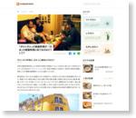 「ポルトガル」の家庭料理が、「日本」の家庭料理と似てるのはどうして?