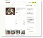 山形の芋煮☆牛肉・醤油味 by おかあちゃん。 [クックパッド] 簡単おいしいみんなのレシピが168万品