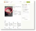ダイエット&美肌に♡ポカポカ生姜ココア by 姉ぶた [クックパッド] 簡単おいしいみんなのレシピが159万品