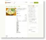 鍋だしは買う必要なし!鶏ガラスープ塩鍋 by 采那ママん [クックパッド] 簡単おいしいみんなのレシピが161万品