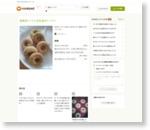 超簡単!バナナ豆乳焼きドーナツ by はる☆ほっしー [クックパッド] 簡単おいしいみんなのレシピが159万品