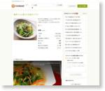 簡単ナムル風で小松菜タップリ! by moj [クックパッド] 簡単おいしいみんなのレシピが159万品