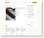 簡単すぎる!絶品ガトーショコラ by yuimaru716 [クックパッド] 簡単おいしいみんなのレシピが160万品