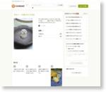 切ない‥大根おろしだるま by ピーロン茶 [クックパッド] 簡単おいしいみんなのレシピが160万品