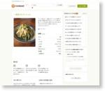 一風堂のもやしナムル by なが・あちゅ [クックパッド] 簡単おいしいみんなのレシピが160万品