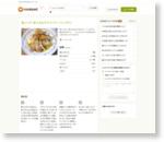 新じゃが・新たまねぎで☆ジャーマンポテト by くれよん七海 [クックパッド] 簡単おいしいみんなのレシピが164万品