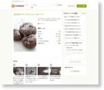 復刻版★今すぐ作れる!チョコ★クッキー by CAFE703 [クックパッド] 簡単おいしいみんなのレシピが163万品