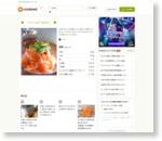 ■ ベトナムの「なます」 ■ by のおこ [クックパッド] 簡単おいしいみんなのレシピが165万品