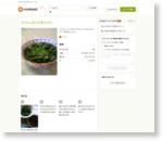 ほうれん草の生姜おひたし by しおとも [クックパッド] 簡単おいしいみんなのレシピが159万品