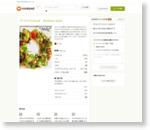 クリスマスにKissを❤Mistletoe Salad by みき姫 [クックパッド] 簡単おいしいみんなのレシピが160万品