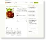 お肉は一切使いません!!絹豆腐ハンバーグ by CNA [クックパッド] 簡単おいしいみんなのレシピが159万品
