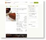 ◆りぴ・りぴ㊙チョコレートケーキ◆ by まれ子 [クックパッド] 簡単おいしいみんなのレシピが160万品