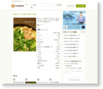 美味しいもつ鍋☆博多の名物 by じろじろ [クックパッド] 簡単おいしいみんなのレシピが161万品