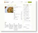 びっくり!炊飯器で☆本格パラパラ炒飯♡ by おぶうさま [クックパッド] 簡単おいしいみんなのレシピが159万品