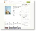 簡単!牛乳パックで型紙作り☆お菓子の家 by tera311 [クックパッド] 簡単おいしいみんなのレシピが167万品