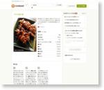 うちの焼き鳥 by なお★nao [クックパッド] 簡単おいしいみんなのレシピが161万品