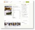焼きっぱなしで☆濃厚抹茶ガトーショコラ♪ by ハムまき [クックパッド] 簡単おいしいみんなのレシピが170万品