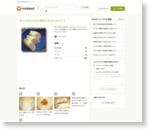 余った餃子の皮で簡単お弁当のおかず♪ by tmge44444 [クックパッド] 簡単おいしいみんなのレシピが169万品