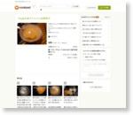 -7kg成功★ダイエットに柑橘寒天 by ayako728 [クックパッド] 簡単おいしいみんなのレシピが159万品