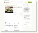 大根の葉をオイマヨで和えただけの一品!! by marimariキッチン [クックパッド] 簡単おいしいみんなのレシピが162万品