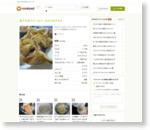 餃子の皮で☆ヘルシーおからのサモサ by miyuki12 [クックパッド] 簡単おいしいみんなのレシピが169万品