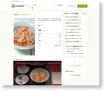 超簡単☆紅白なます by 百合プ [クックパッド] 簡単おいしいみんなのレシピが161万品