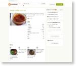 自家製!うま辛食べるラー油 by みっぺぴ [クックパッド] 簡単おいしいみんなのレシピが165万品
