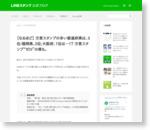 """【なるほど】 方言スタンプの多い都道府県は、3位:福岡県、2位:大阪府、1位は…!? 方言スタンプ""""ゼロ""""の県も。 : LINE Creators Magazine"""