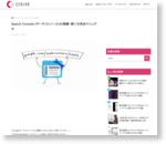 サイト運営者は登録必須「Googleウェブマスターツール」の基礎