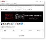 キヤノン:PowerShot G7 X Mark Ⅱ|概要