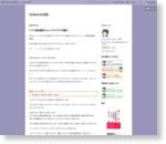 Chikirinの日記