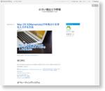 Mac OS X(Marvericks)で半角カナ文字を入力する方法 - 大人になったら肺呼吸