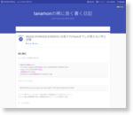 MySQLのUNIQUEなINDEXには長さ767byteまでしか使えない件と対策 - tanamonの日記