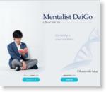 DaiGo -Mentalist- Official Site