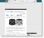 オリンパス、大口径標準レンズ「M.ZUIKO DIGITAL 25mm F1.8」 - デジカメ Watch