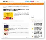 朴槿恵大統領のスキャンダルに暗示された「儒教の呪い」とは? そして「日中戦争はすでに始まっている」の意味とは?