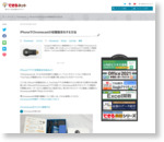 iPhoneでChromecastの初期設定をする方法 | Chromecast | できるネット