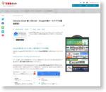 Inbox by Gmail 使い方まとめ - Googleの新メールアプリを徹底解説! | Inbox by Gmail | できるネット