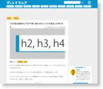 [CSS初心者向け]ブログで良く見かけるシンプルな見出しの作り方 | delaymania