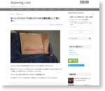 おーし!リゾルト710をリジッドから糊を落として穿くぞ〜 | depwing.com