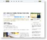 世界一を誇る日本の「自販機」が海外進出で失敗する理由