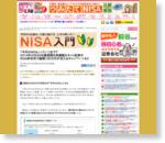2015年NISAへ向けての注意点・・・・その1
