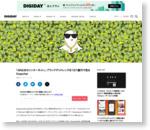 「ARは次のインターネット」:ブランドデッドレンズを1日1億円で売るSnapchat