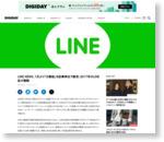 LINE NEWS、1月より「文春砲」を記事単位で販売:2017年のLINE拡大戦略 | DIGIDAY[日本版]