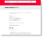 第1編 基本ガイドライン - サービス利用規約 - ヤフー株式会社