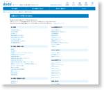 「レジリエンス」〜ビジネスパーソンが押さえておくべきキーワード〜 - DODA編集部レポート