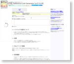 URLから参照用のリンクを作成するWebサービス - HTML Reference Link Generator [αテスト中]